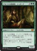 (C14-MG)Titania, Protector of Argoth/アルゴスの庇護者、ティタニア