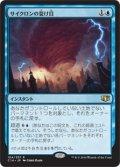 (C14-RU)Cyclonic Rift/サイクロンの裂け目(日,JP)