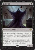 (C14-RB)Crypt Ghast/墓所の怪異(英,EN)