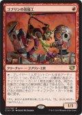 (C14-RR)Goblin Welder/ゴブリンの溶接工(日,JP)