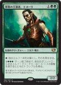 (C14-RG)Ezuri, Renegade Leader/背教の主導者、エズーリ(英,EN)
