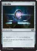 (C14-UA)Sol Ring/太陽の指輪(英,EN)