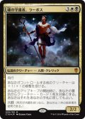 (C16-MM)Ravos, Soultender/魂の守護者、ラーボス(英,EN)