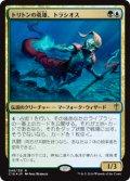 (C16-RM)Thrasios, Triton Hero/トリトンの英雄、トラシオス(日,JP)