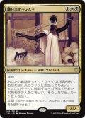(C16-RM)Tymna the Weaver/織り手のティムナ(日,JP)