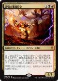 (C16-MM)Vial Smasher the Fierce/激情の薬瓶砕き(日,JP)
