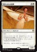 (C16-RW)Windborn Muse/風生まれの詩神(英,EN)