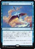 (C16-RU)Swan Song/白鳥の歌(日,JP)