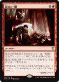 (C16-RR)Blasphemous Act/冒涜の行動(英,EN)