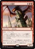 (C16-MR)Hellkite Tyrant/ヘルカイトの暴君(日,JP)