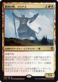 (C16-MM)Iroas, God of Victory/勝利の神、イロアス(英,EN)