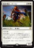 (C17-RW)Balan, Wandering Knight/放浪の騎士、バーラン(日,JP)