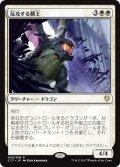 (C17-RW)Scalelord Reckoner/反攻する鱗王(日,JP)