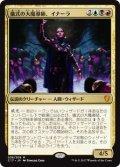 (C17-MM)Inalla, Archmage Ritualist/儀式の大魔導師、イナーラ(日,JP)