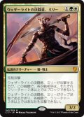(C17-MM)Mirri, Weatherlight Duelist/ウェザーライトの決闘者、ミリー(日,JP)