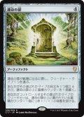 (C17-RA)Door of Destinies/運命の扉(日,JP)