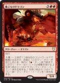 (C18-RR)Nesting Dragon/巣ごもりドラゴン(日,JP)