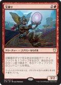 (C18-RR)Treasure Nabber/宝捕り(日,JP)