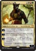 (C18-MM)Lord Windgrace/ウィンドグレイス卿(日,JP)