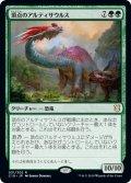 (C19-RG)Apex Altisaur/頂点のアルティサウルス(日,JP)