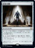 (C19-RA)Idol of Oblivion/忘却の偶像(日,JP)