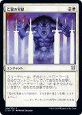 (C19-UW)Ghostly Prison/亡霊の牢獄(英,EN)