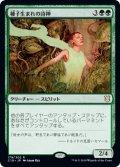 (C19-RG)Seedborn Muse/種子生まれの詩神(日,JP)