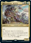 (C20-MM)Zaxara, the Exemplary/警告となるもの、ザクサラ(日,JP)