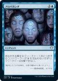 (C20-UU)Propaganda/プロパガンダ(日,JP)