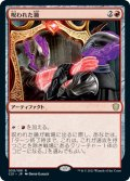 (C21-RR)Cursed Mirror/呪われた鏡(英,EN)