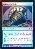 【Foil】(CHK-UA)Sensei's Divining Top/師範の占い独楽(日,JP)