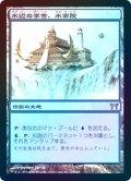 【Foil】(CHK-RL)Minamo, School at Water's Edge/水辺の学舎、水面院(日,JP)