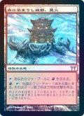 【Foil】(CHK-RL)Shinka, the Bloodsoaked Keep/血に染まりし城砦、真火(日,JP)