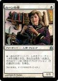 (CMD-UW)Mother of Runes/ルーンの母(日,JP)