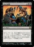 (CMD-RB)Living Death/生ける屍(日,JP)