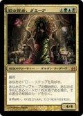 (CMD-MM)Damia, Sage of Stone/石の賢者、ダミーア(日,JP)