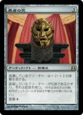 (CMD-RA)Champion's Helm/勇者の兜(日,JP)