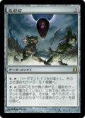 (CMD-RA)Oblivion Stone/忘却石(日,JP)