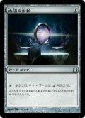 (CMD-UA)Sol Ring/太陽の指輪(日,JP)