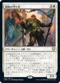 (CMR-RW)Keeper of the Accord/調和の守り手(日,JP)