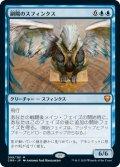 (CMR-MU)Sphinx of the Second Sun/副陽のスフィンクス(日,JP)