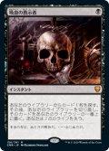 (CMR-MB)Vampiric Tutor/吸血の教示者(日,JP)