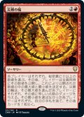 (CMR-RR)Wheel of Misfortune/災難の輪(日,JP)