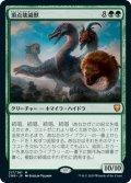 (CMR-MG)Apex Devastator/頂点壊滅獣(日,JP)