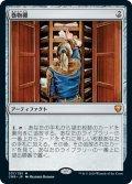 (CMR-MA)Scroll Rack/巻物棚(日,JP)
