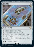 (CMR-RA)Staff of Domination/威圧の杖(日,JP)