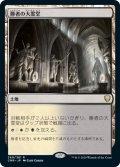 (CMR-RL)Vault of Champions/勝者の大霊堂(日,JP)
