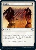(CMR-UW)Swords to Plowshares/剣を鍬に(日,JP)