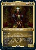 【エッチング仕様】(CMR-MM)Queen Marchesa/マルチェッサ女王(日,JP)