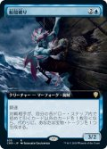 【Foil】【拡張アート】(CMR-RU)Hullbreacher/船殻破り(日,JP)